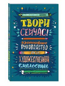 - Твори сейчас! Систематическое руководство по художественной смелости (темная) обложка книги
