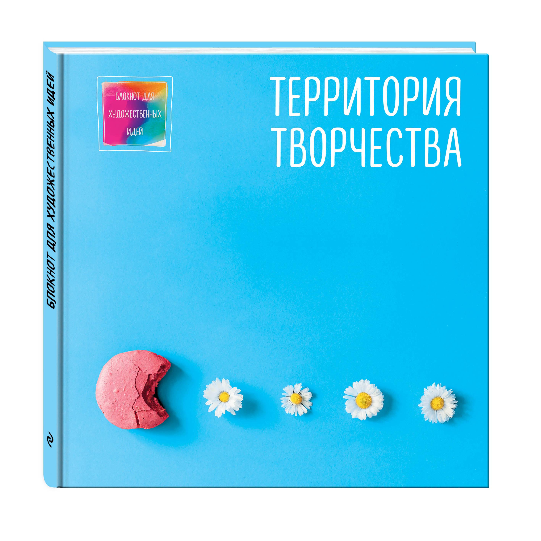 Блокнот для художественных идей. Печенька (твёрдый переплёт, альбомный формат, 96 стр., 255х255 мм)