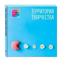 - Блокнот для художественных идей. Печенька (твёрдый переплёт, альбомный формат, 96 стр., 255х255 мм) обложка книги