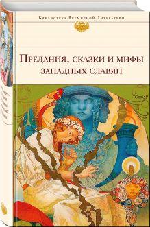 - Предания, сказки и мифы западных славян обложка книги