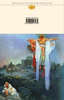 Обложка сзади Предания, сказки и мифы западных славян