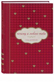 Сьюзан Зенкель - Почему я люблю тебя. Заполни блокнот и подари тому, кого любишь! обложка книги