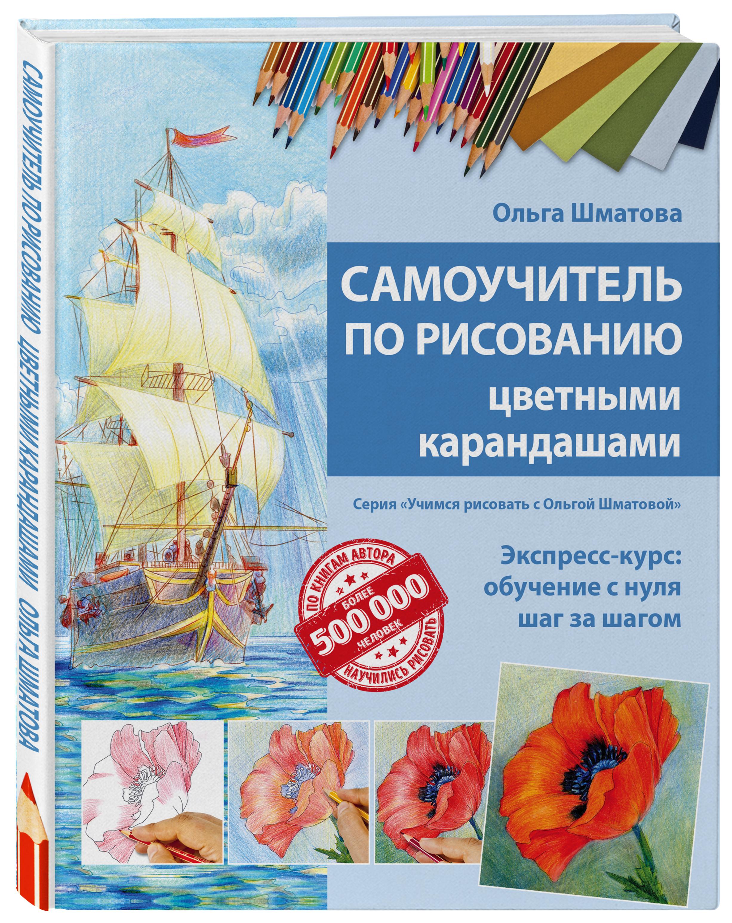 Самоучитель по рисованию цветными карандашами (обновленное издание) ( Шматова О. В.  )