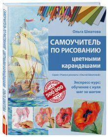 Шматова О.В. - Самоучитель по рисованию цветными карандашами (обновленное издание) обложка книги