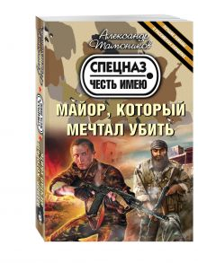 Тамоников А.А. - Майор, который мечтал убить обложка книги