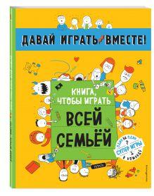 Книга, чтобы играть всей семьей