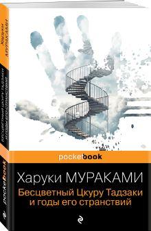 Мураками Х. - Бесцветный Цкуру Тадзаки и годы его странствий обложка книги