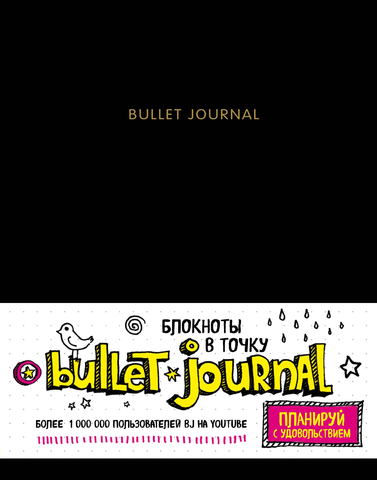 Блокнот в точку: Bullet journal (черный)