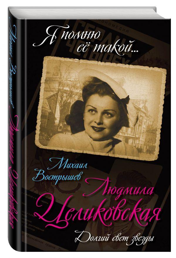 Людмила Целиковская. Долгий свет звезды