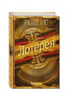 Прист К. - Лотерея' обложка книги