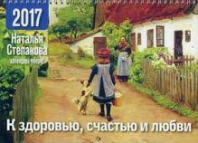 Степанова Н. - Календарь-оберег на 2017 год. К здоровью, счастью и любви. Степанова Н. обложка книги
