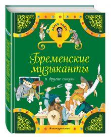 - Бременские музыканты и другие сказки обложка книги