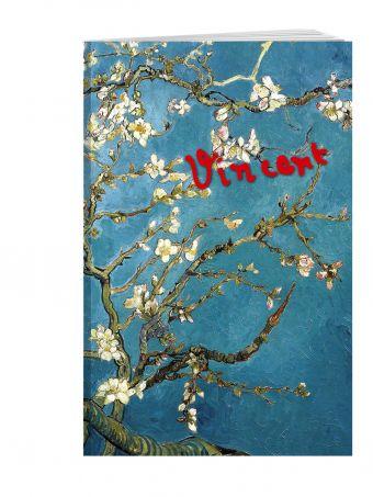 Винсент Ван Гог. Цветущие ветки миндаля. Блокнот в точку