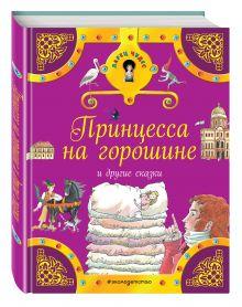 - Принцесса на горошине и другие сказки обложка книги
