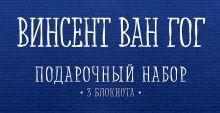 - Комплект Ван Гог (три записные книжки+полусупер) обложка книги