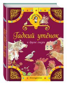 - Гадкий утенок и другие сказки обложка книги