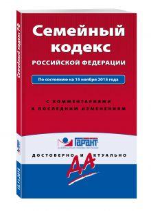 - Семейный кодекс Российской Федерации. По состоянию на 1 октября 2016 года. С комментариями к последним изменениям обложка книги