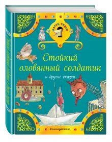- Стойкий оловянный солдатик и другие сказки обложка книги