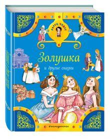 - Золушка и другие сказки обложка книги