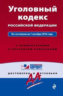 Обложка Уголовный кодекс Российской Федерации. По состоянию на 1 октября 2016 года. С комментариями к последним изменениям