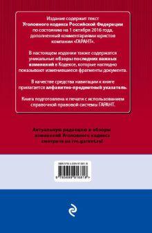 Обложка сзади Уголовный кодекс Российской Федерации. По состоянию на 1 октября 2016 года. С комментариями к последним изменениям