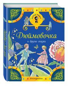 - Дюймовочка и другие сказки обложка книги