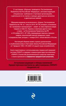 Обложка сзади Правила торговли. Постановление о санкциях. С последними изменениями на 2016 год