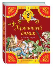 - Пряничный домик и другие сказки обложка книги