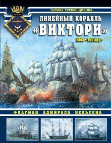 Обложка Линейный корабль «Виктори». Флагман адмирала Нельсона Галина Гребенщикова