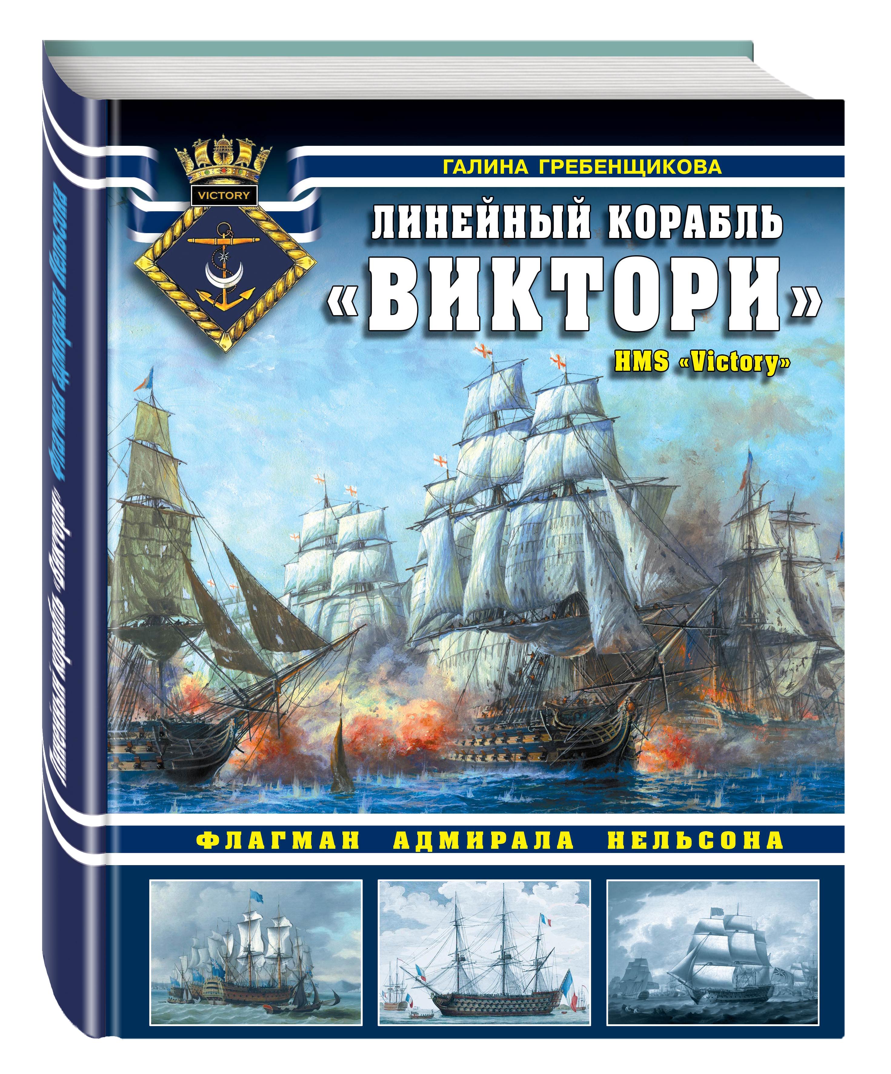 Линейный корабль «Виктори». Флагман адмирала Нельсона ( Гребенщикова Г.А.  )