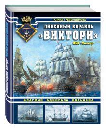 Гребенщикова Г.А. - Линейный корабль «Виктори». Флагман адмирала Нельсона обложка книги
