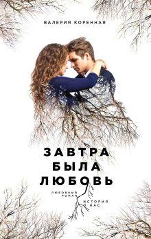 Обложка Завтра была любовь Валерия Коренная