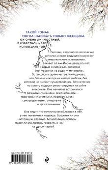 Обложка сзади Завтра была любовь Валерия Коренная