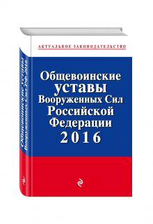 - Общевоинские уставы Вооруженных сил Российской Федерации 2016 с Уставом военной полиции обложка книги