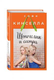 Шопоголик и сестра обложка книги