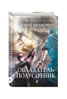Иванович Ю. - Обладатель-полусотник обложка книги