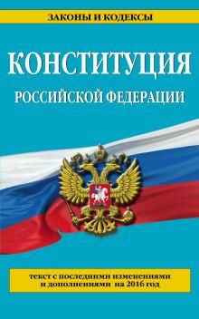 - Конституция Российской Федерации: с посл. изм. на 2016 г. обложка книги