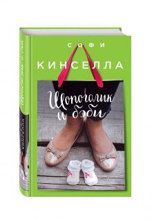 Кинселла С. - Шопоголик и бэби обложка книги