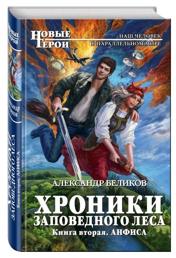 Хроники Заповедного леса. Книга вторая. Анфиса Беликов А.А.