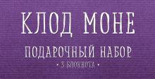 - Комплект Моне (три записные книжки+полусупер) обложка книги