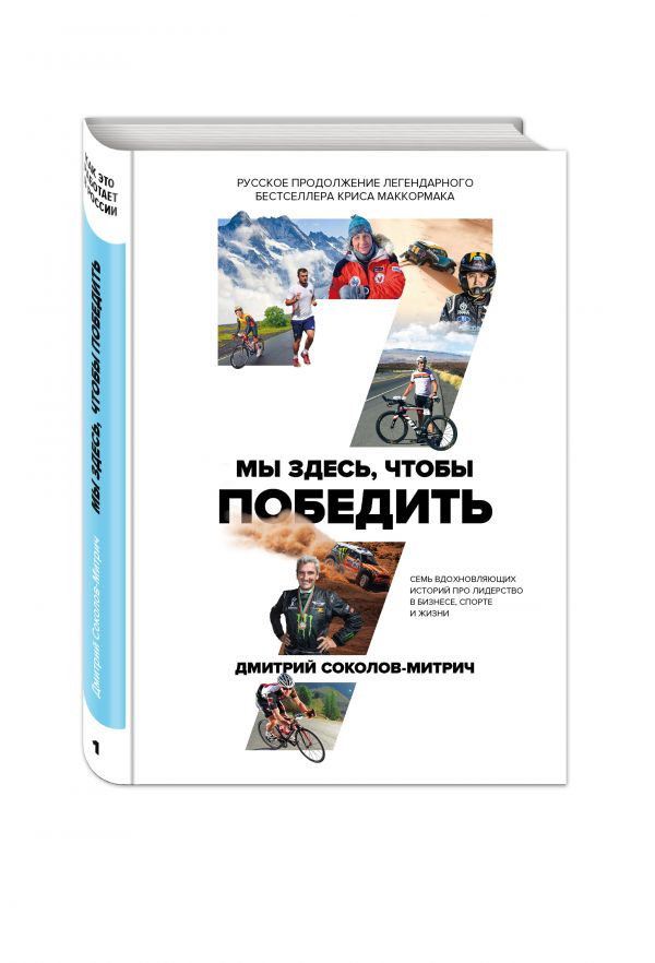Мы здесь, чтобы победить. 7 вдохновляющих историй про лидерство в бизнесе, спорте и жизни Соколов-Митрич Д.