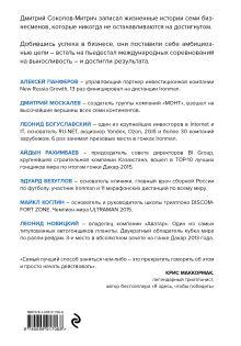 Обложка сзади Мы здесь, чтобы победить. 7 вдохновляющих историй про лидерство в бизнесе, спорте и жизни Дмитрий Соколов-Митрич