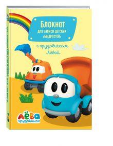 Дыева Д.М. - Блокнот для записи детских «мудростей» (желтый) обложка книги