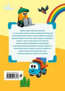 Обложка сзади Блокнот для записи детских «мудростей» (желтый) Д. М. Дыева