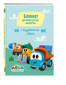 - Блокнот для записи детских «мудростей» (голубой) обложка книги