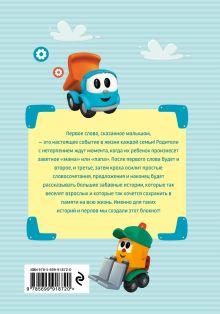 Обложка сзади Блокнот для записи детских «мудростей» (голубой) Д. М. Дыева