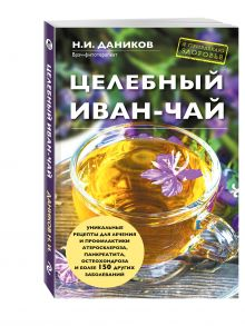 Даников Н.И. - Целебный иван-чай обложка книги