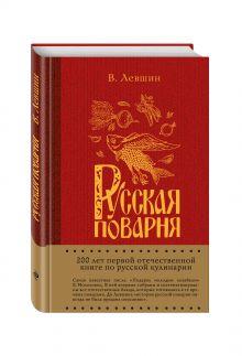 Левшин В.А. - Русская поварня обложка книги