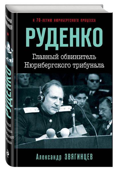 Руденко. Главный обвинитель Нюрнбергского трибунала