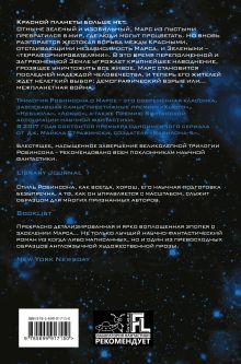 Обложка сзади Голубой Марс Ким Стэнли Робинсон